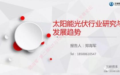 2019光伏全产业链及发展形势