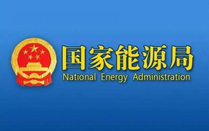能源局:户用光伏项目信息(2019年11月)
