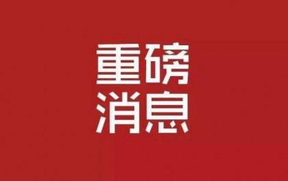 公告:华能集团收购协鑫新能源资产