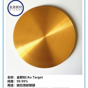 高纯金靶材 Au Target 科研用金靶材