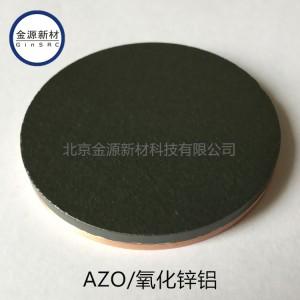 氧化锌铝靶材 铝溅射靶材 氧化铝颗粒