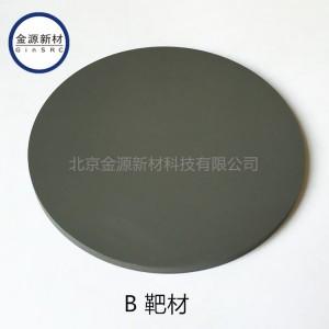 高纯硼靶材 硼靶 B Target 科研专用