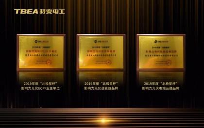 """2019""""北极星杯""""特变电工新能源脱颖而出,连获三项大奖!"""