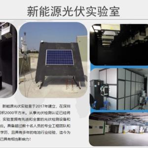 太阳能电池板第三方检测机构光伏组件IEC61730报告测试