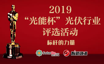 """2019""""光能杯""""光伏行业评选活动"""