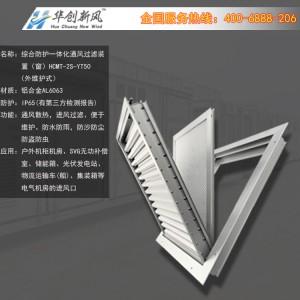 光伏逆变器SVG室防雨防沙尘改造通风过滤窗-- 华创新风(广东)科技有限公司