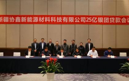 重磅┃25亿元!保利协鑫新疆多晶硅项目银团组团贷款在宁签约