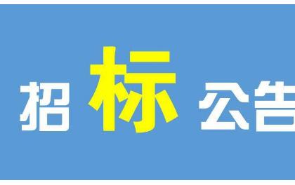 北京储能设备招标公告
