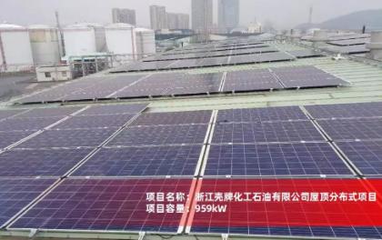 尚德电力供货壳牌分布式光伏发电项目