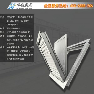 华创新风储能箱进风口综合防护一体化通风过滤窗可防尘防雨