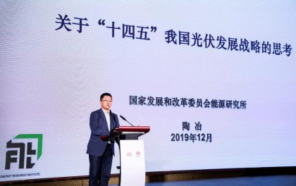 精彩继续!2019中国光伏行业年度大会下半场亮点纷呈