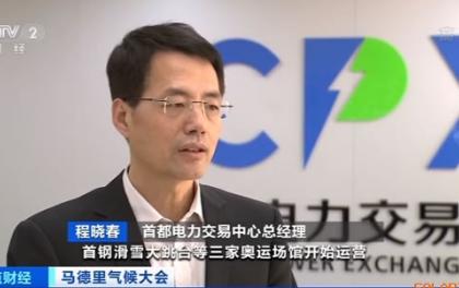北京冬奥会100%清洁能源供电 绿色行动方案首次发布