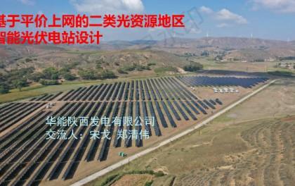 基于平价上网的二类光资源地区 智能光伏电站设计