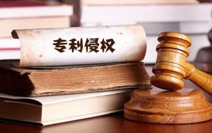 能源专利侵权该如何判断?