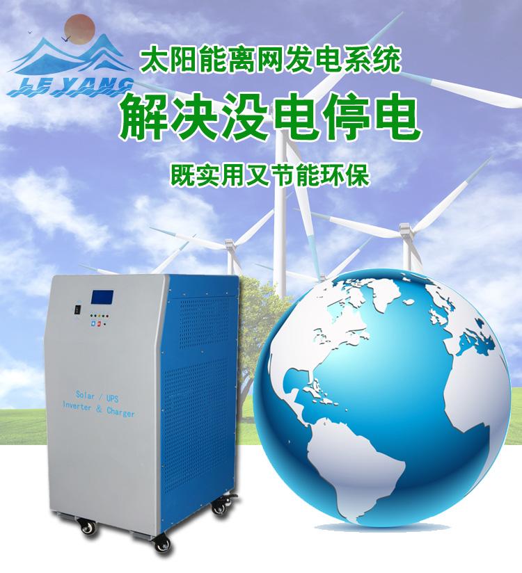 太阳能发电系统_01