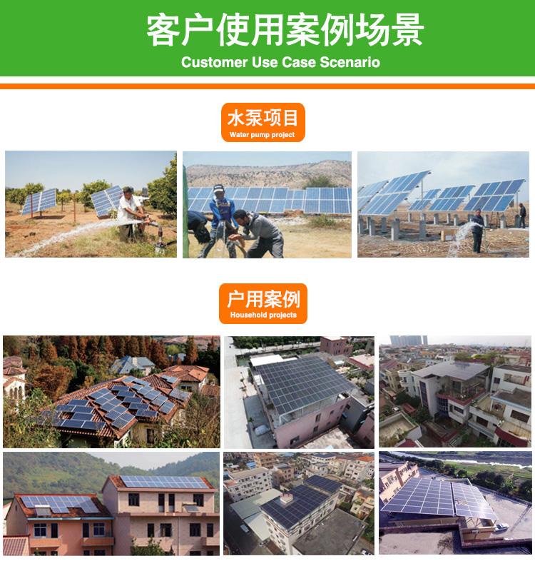 太阳能发电系统_04