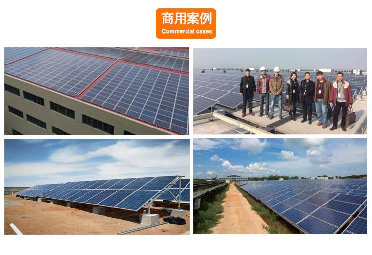 太阳能发电系统_05