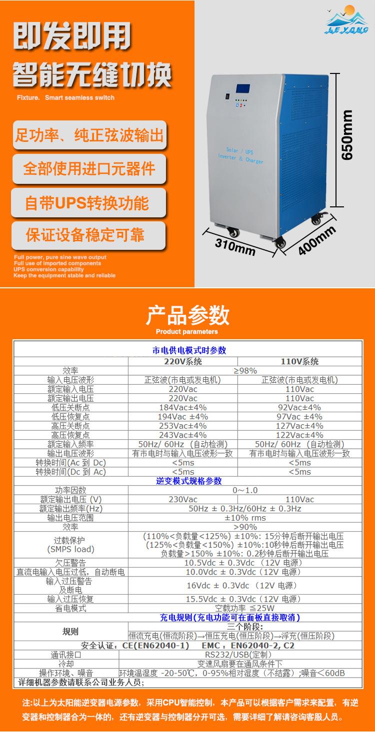 太阳能发电系统_09