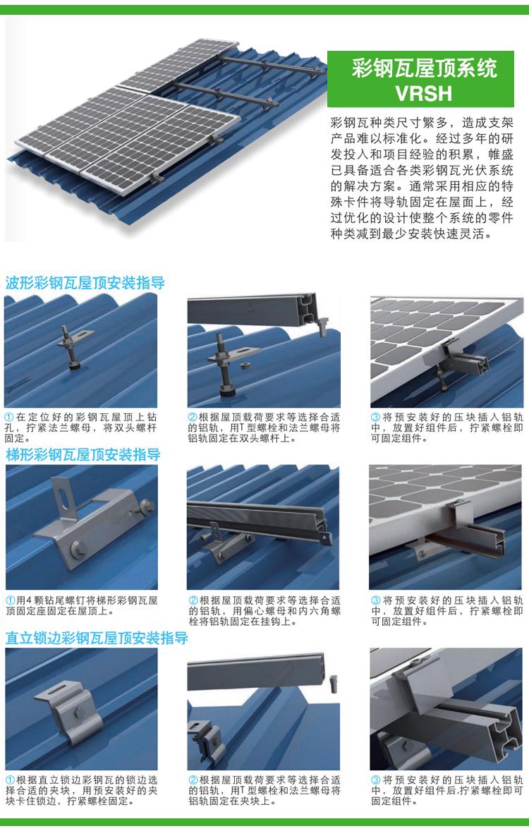 太阳能发电系统2_04