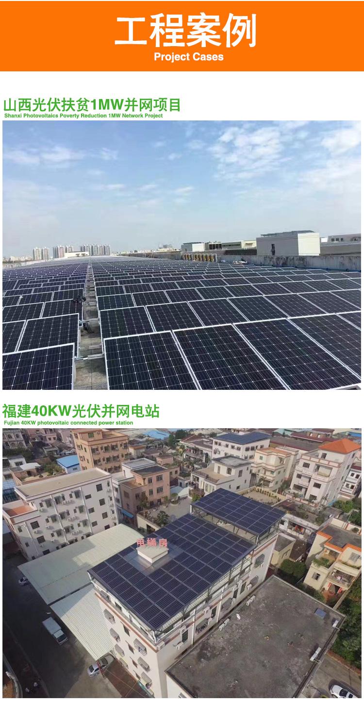 太阳能发电系统2_07