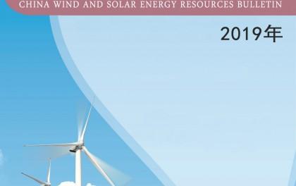 2019年中国风能太阳能资源年景公报