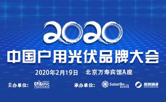 2020中国户用光伏品牌大会
