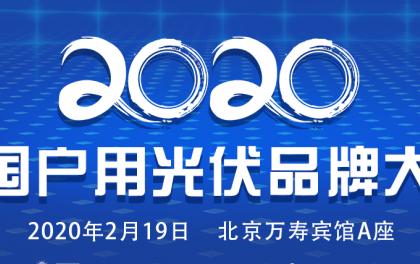 关于召开2020年中国户用光伏品牌大会的通知
