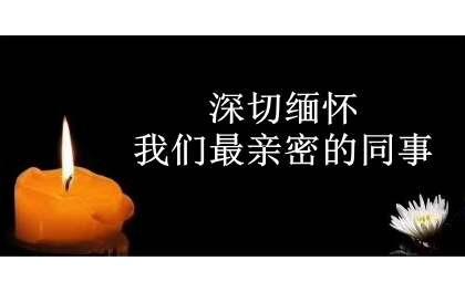 某光伏前辈因感染新型冠状病毒逝世,系北京市首例