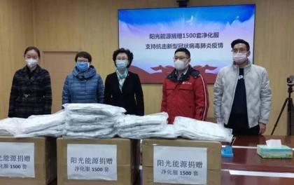 抗击疫情,光伏企业在行动!正泰、锦州阳光、三峡、国家电网捐款捐物!