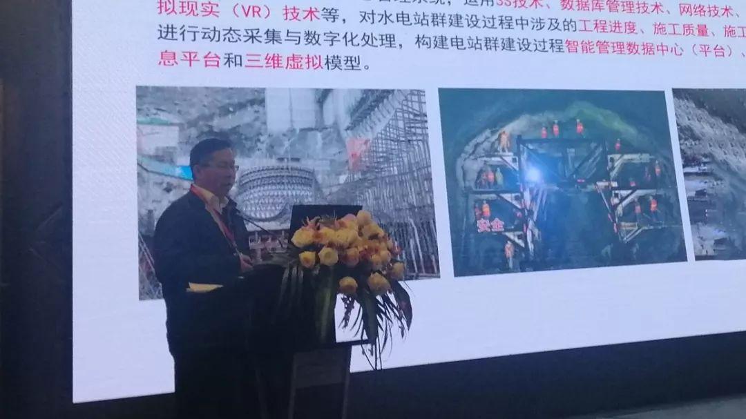 """华电金沙江上游公司_""""2019全国大中型水电风险管理年会暨水电智慧管理与工程安全 ..."""