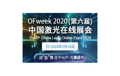 剧透!OFweek 2020中国太阳能光伏在线展将迎重量级嘉宾