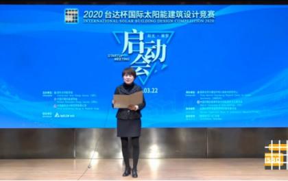 """2020台达杯国际太阳能建筑设计竞赛在京云启动 """"阳光·稚梦""""为题 勾勒闽新低碳童趣幼儿园"""