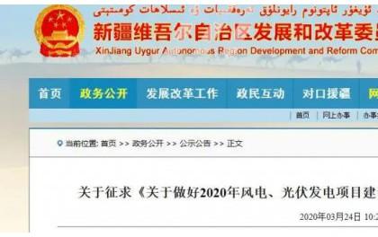 新疆暂停6个地区光伏、风电项目建设(征求意见稿)