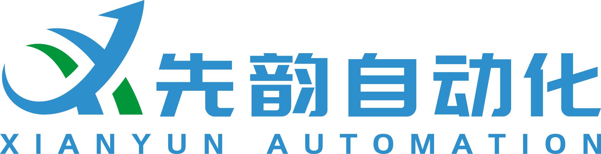 上海先韵自动化科技有限公司