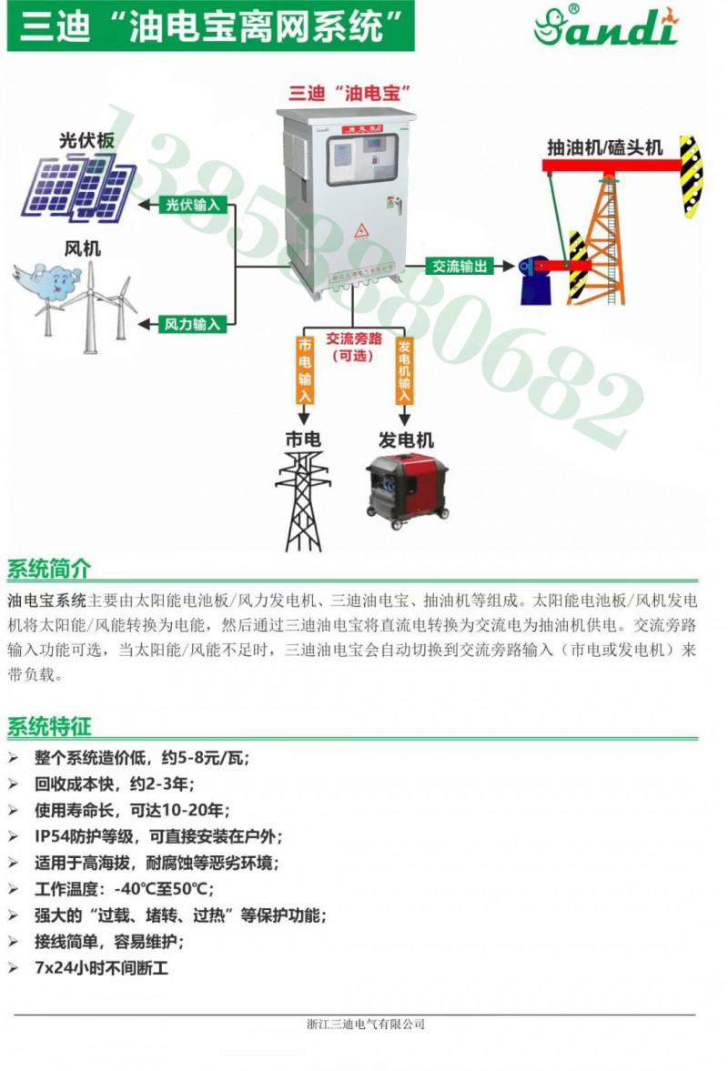 三迪油电宝逆变器-1