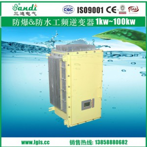 三迪SDEX-20KW矿用隔爆型机车逆变器-- 浙江三迪电气有限公司