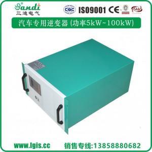 10KW汽车专用逆变器SDP-10KW车载逆变器汽车逆变电源-- 浙江三迪电气有限公司