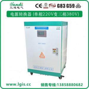 10KW单相220V转三相380V电源转换器-- 浙江三迪电气有限公司