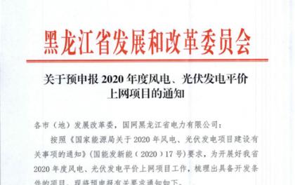 4月30日截止 黑龙江印发2020年光伏、风电平价上网项目预申报通知
