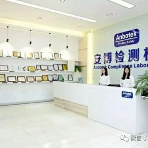 GB9535报告太阳能板IEC61215检测项目验收-- 深圳安博检测股份有限公司上海分公司