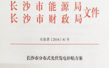 0.1元/千瓦时!湖南长沙市开展2020年上半年度分布式光伏发电项目补贴申报工作