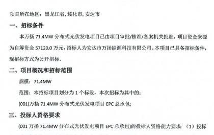 预计8元/W!万扬发布71.4MW分布式光伏发电项目EPC总承包招标公告