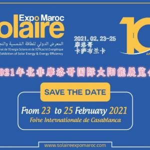 2021年摩洛哥国际太阳能展览会-- 北京市英尚利华国际会展有限公司