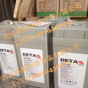 德国银杉DETA蓄电池2VEG300/2V300AH