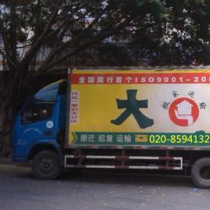 海珠番禺搬家选大众搬家公司15918807