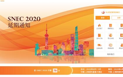 8月8日-10日 SNEC2020光伏展举办日期变更