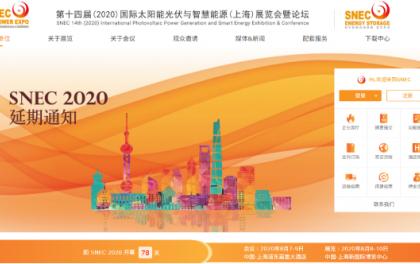 SNEC改期!定于2020年8月8-10日 上海新国际博览中心