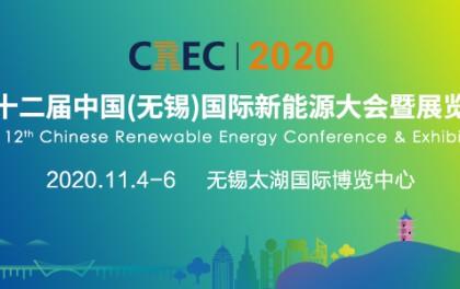 CREC携手CSPV,11月共同在锡举办