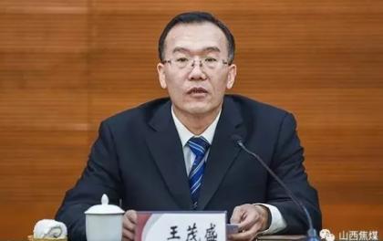 王茂盛任山西省能源副局长,搭班王启瑞!