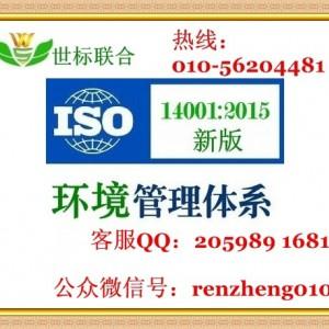北京ISO14001认证服务-- 世标联合(北京)科技有限公司